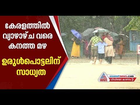 Kerala Rain Updates : red alert in Kannur, Kasaragod today