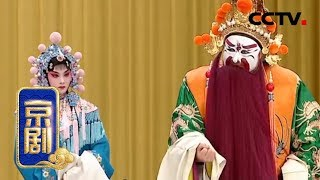 《中国京剧像音像集萃》 20190723 京剧《别宫祭江》| CCTV戏曲