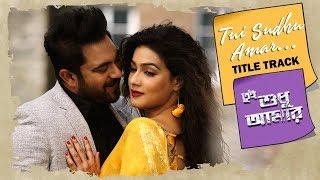 Tui Sudhu Amar Title Track Samayan Sarkar Mp3 Song Download