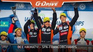 "#ВсеНаМатч! G-Drive Racing - обзор ""6 часов Спа-Франкоршам"""