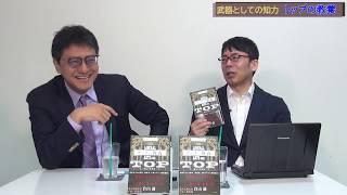 トップの教養 ビジネスエリートが使いこなす「武器としての知力」 (日本語) 単行本 – 2020/3/27 https://www.amazon.co.jp/dp/4046047275/ref.