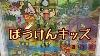 【メダルゲーム】ぼうけんキッズ【JAPAN ARCADE】