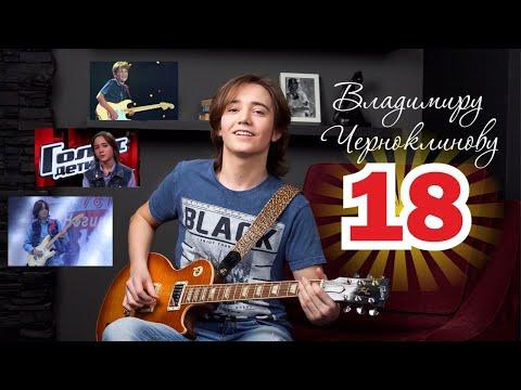 Владимиру Черноклинову 18