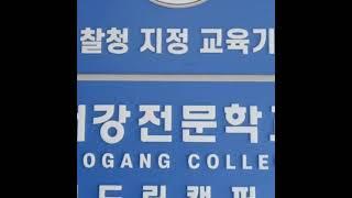 서강직업전문학교 일반경비원신임교육(신도림, 강남, 신사…