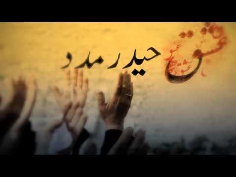 Ishq e Haider Madad - Title Noha - Ali Safdar Noha 2013 - Urdu sub English