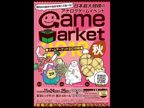 Tokyo Game Market 2018 Fall Preview #1