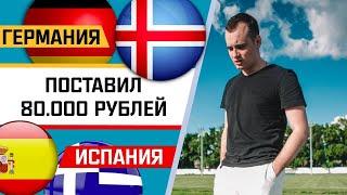 СТАВКА 80 000 РУБ Германия Исландия Испания Греция