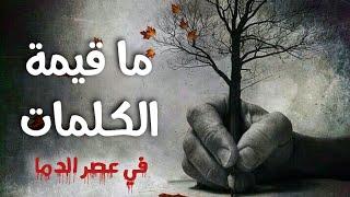 ما قيمة الكلمات بدون موسيقى - رامي محمد