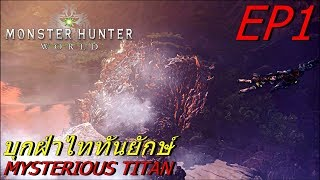 BGZ - MONSTER HUNTER: WORLD EP#1 บุกฝ่าไททันยักษ์ Mysterious Titan