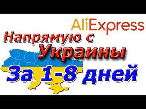 Али экспресс ( Aliexpress )с Украины доставка за пару дней