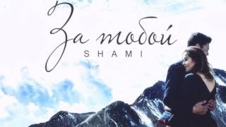 Shami За тобой Душевная песня