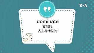 学个词 - dominate