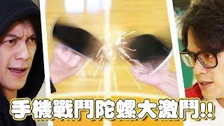 HowFun / 手機戰鬥陀螺大激鬥!