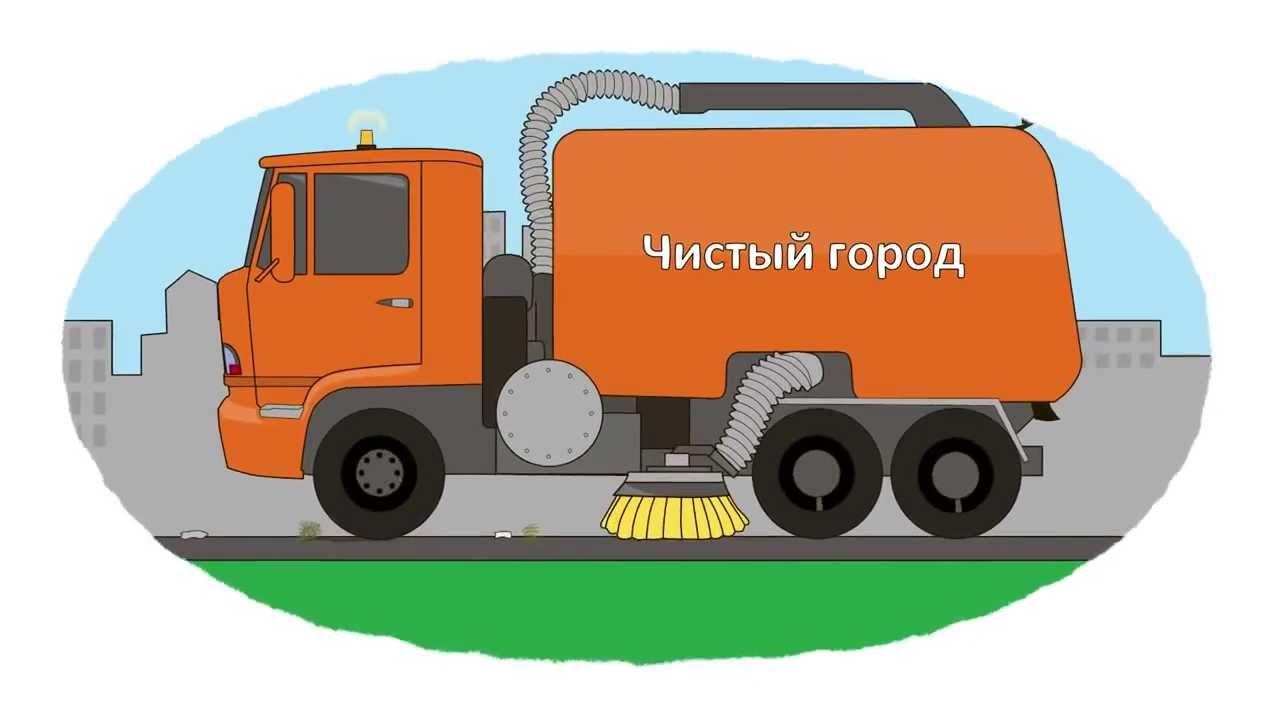 Мультик Раскраска У Раскраска Мусоровоз, вакуумная машина ...