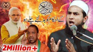 Quran Ke Ahkaam Ko Badalne Chale Ho Abdullah Salim Chaturvedi