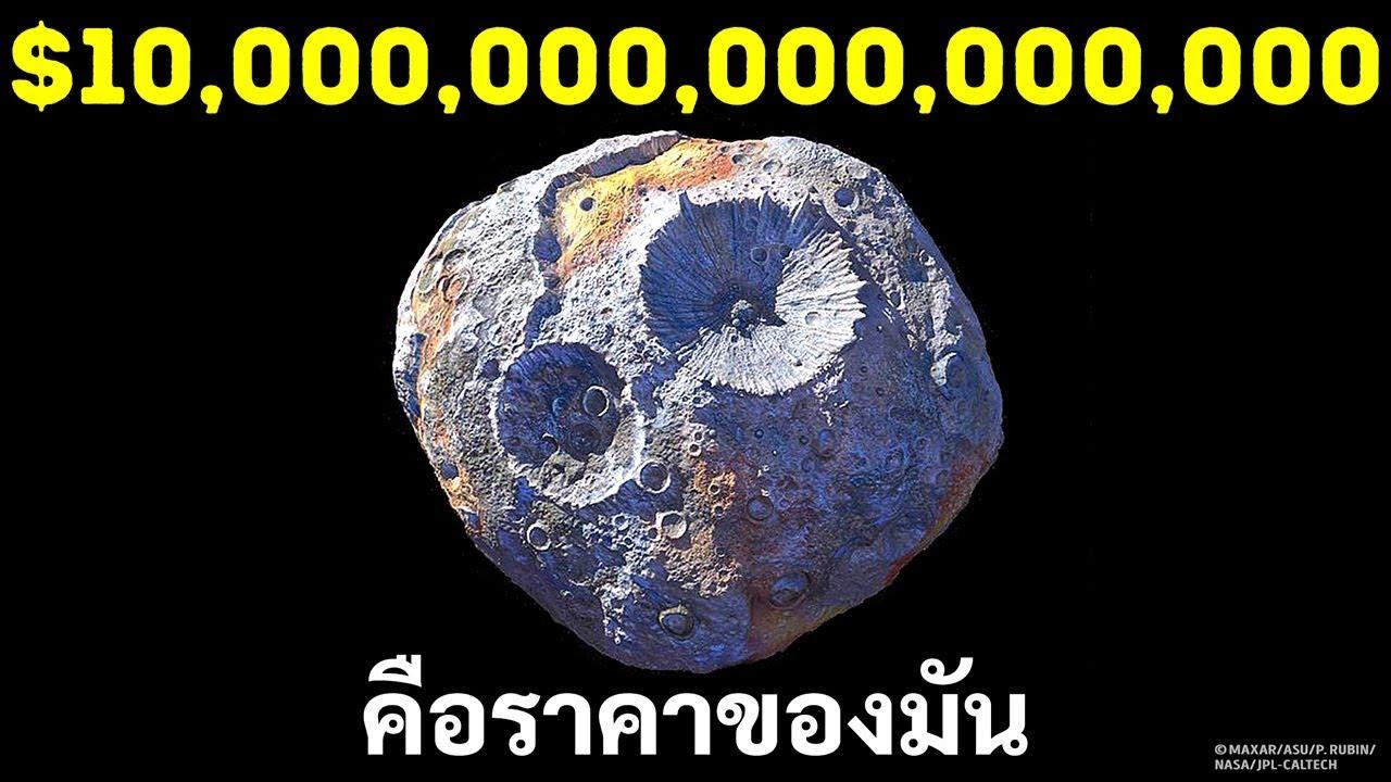 ดาวเคราะห์น้อยที่เต็มไปด้วยทองคำและวัตถุที่แพงที่สุดในอวกาศ