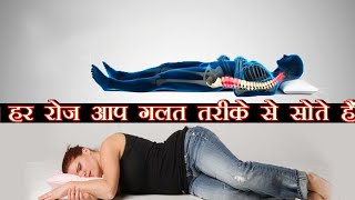 आज के बाद ऐसे ही सोयेंगे आप //Right Sleeping Position with scientifically
