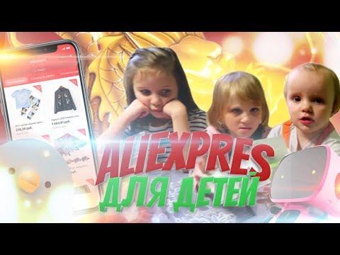 СЮРПРИЗЫ Детям с Алиэкспресс / Детский влог