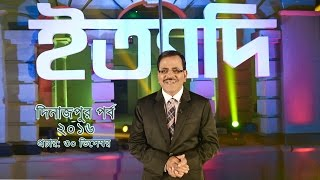 Ityadi - ইত্যাদি trailer | On air 30 December 2016 | Hanif Sanket | Dinajpur