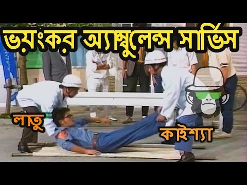 Ajob Ambulance Service | BANGLA FUN COMEDY | DUBBING 2018