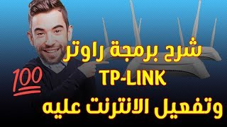 شرح برمجة راوتر Tp Link وتفعيل الانترنت عليه