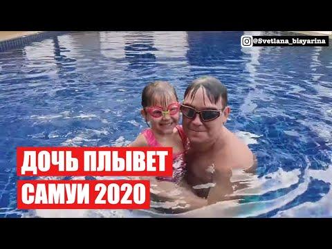 ПЛЯЖ ЛАМАИ САМУИ 2020 ДОЧЬ НАУЧИЛАСЬ ПЛАВАТЬ