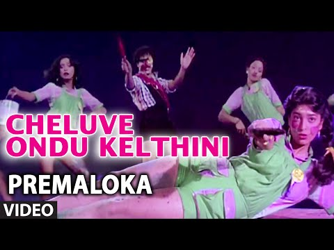 Cheluve Ondu Kelthini Video Song |...
