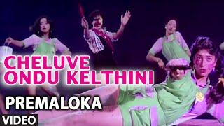 Cheluve Ondu Kelthini Video Song | Premaloka | Juhi Chawla, S.P. Balasubrahmanyam, Janaki