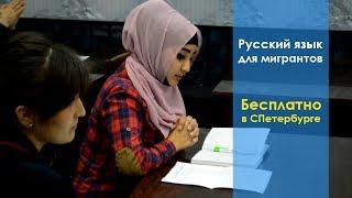 Русский язык для мигрантов, бесплатно в Санкт-Петербурге.