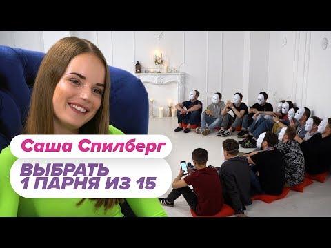 Выбрать 1 из 15. Саша Спилберг играет в Чат На Вылет / Пинк Шугар
