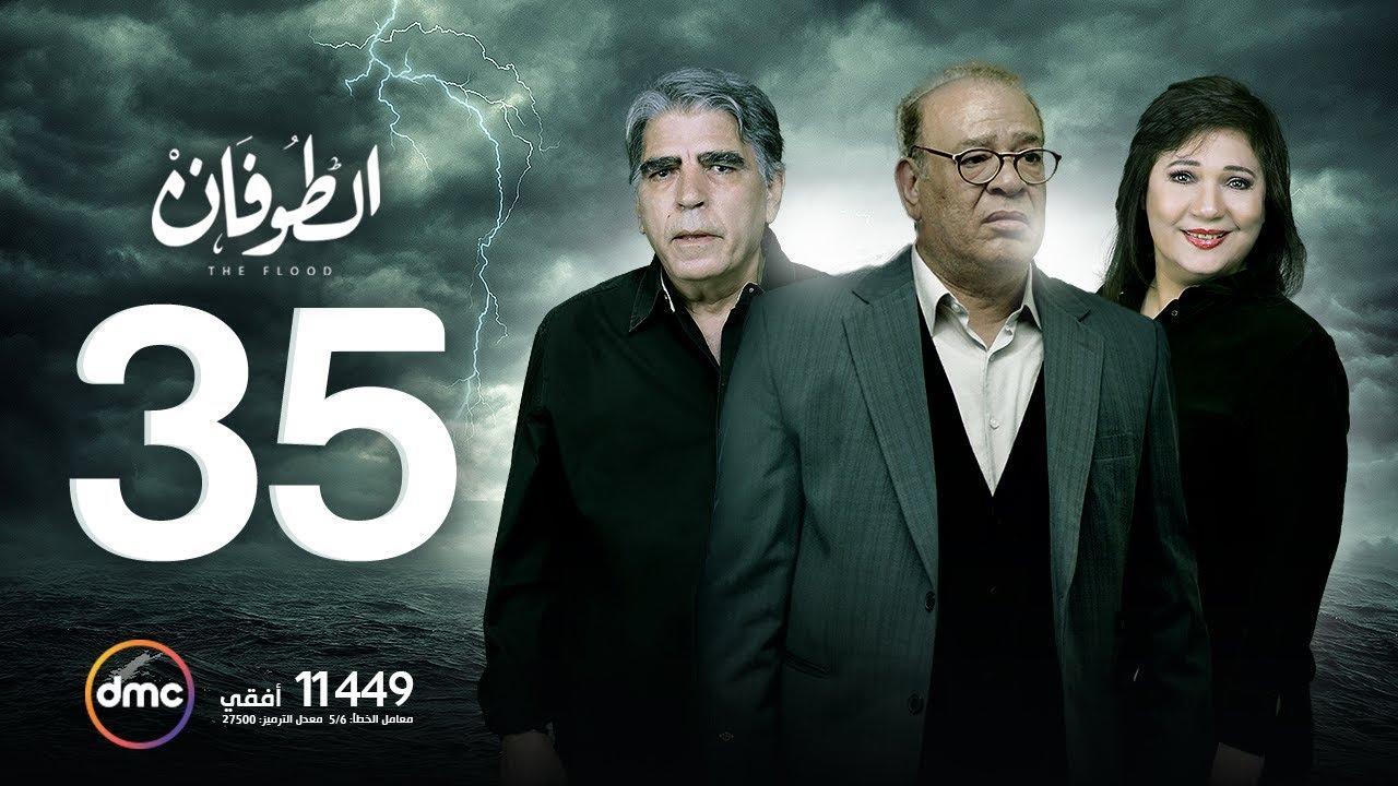 مسلسل الطوفان - الحلقة الخامسة والثلاثون - The Flood Episode 35