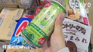 일본 도쿄 브이로그 l 마트 장보고 오야코동(닭고기덮밥…