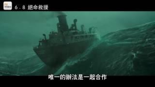 絕命救援 線上看|myVideo看電影