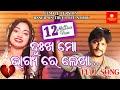 Dukha Mo Bhagyare Lekha - Female Version - Jyotirmayee,Japani Bhai - Odia Sad Song - Armaan Music