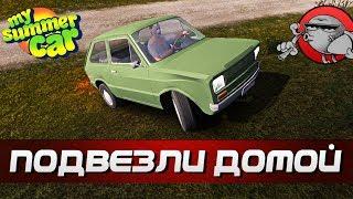 My Summer Car #98 - Подвезли домой (Обновление)