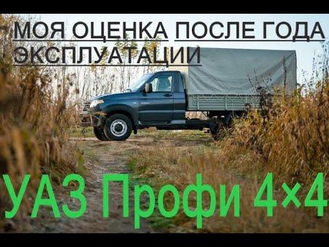 УАЗ Профи 4×4 - ПРОФИ за Свои Деньги! Полный вперед!