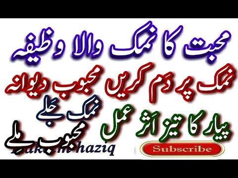 Pyar Main Pagal Karne Ka Sifli Amal Al Hub Ka Amal Kisi Ko Apna Bnane Ka Jadoi Amal By Hakeem Haziqиз YouTube · Длительность: 6 мин39 с