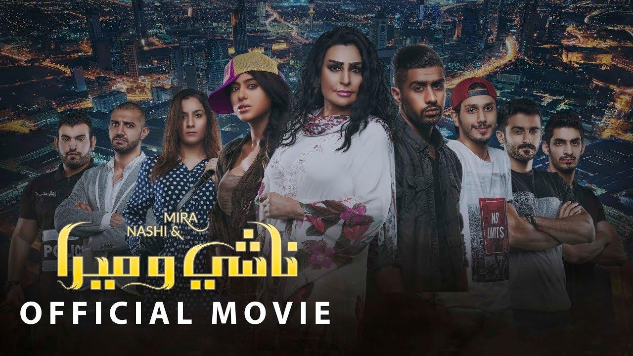 NASHI & MIRA OFFICIAL MOVIE (فيلم الاكشن والدراما (ناشي وميرا