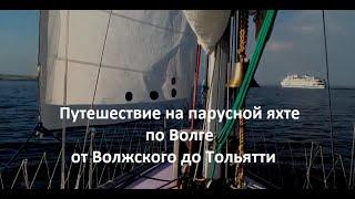 Отдых на Волге. Путешествие на парусной яхте. Лучший фильм.