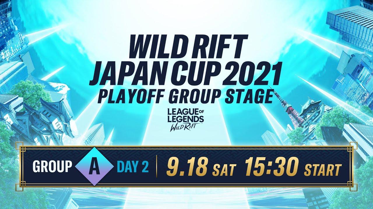 【リーグ・オブ・レジェンド:ワイルドリフト】WILD RIFT JAPAN CUP 2021 プレイオフ グループステージ GROUP A DAY2