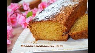 🍒Медово- сметанный кекс