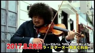 2017年8月2日発売/葉加瀬太郎アルバム『VIOLINISM III』発売! -究極...