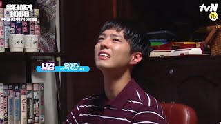 reply1988 film site behind story park bo gum learns to swear hye ri laughs hard 151120 ep5