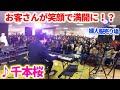 婦人服売り場で千本桜をピアノで弾いたら、お客さんが笑顔で満開になった件 byよみぃ【京急百貨店】 - YouTube