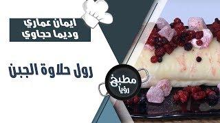 رول حلاوة الجبن - ايمان عماري وديما حجاوي