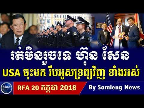 អាមេរិក ប្រកាសរឹបអូសទ្រព្យសម្បត្តិលោក ហ៊ុន សែន វិញ, Cambodia Hot News, Khmer News