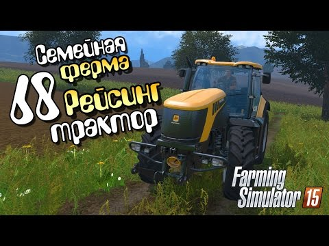 Рейсинг трактор - ч68 Farming Simulator 2015