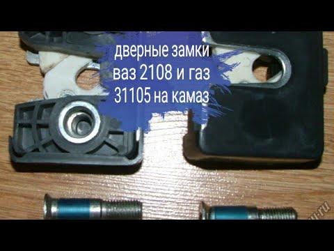 Безшумные дверные замки ВАЗ 2108 и ГАЗ 31105 на Камаз