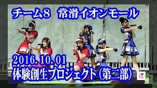 AKB48チーム8メンバーの出演したイベント動画です。2016年10月1日、愛知...