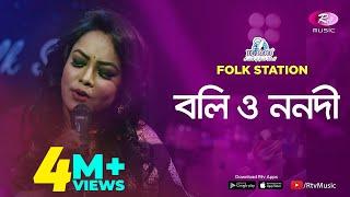 Boli O Nonodi   Jk Majlish feat. Sumi Mirza   Igloo Folk Station   Rtv Music